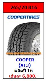 ราคายางถูก 265_70R16 Cooper AT3 ปี'16