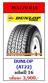 ราคายางถูก 265_70R16 Dunlop AT22