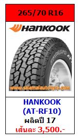 ราคายางถูก 265_70R16 Hankook AT_M