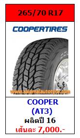 ราคายางถูก 265_70R17 Cooper AT3 ปี'16