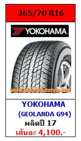 ราคายางถูก 265_70_16 YOKOHAMA Geolander G94