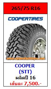 ราคายางถูก 265_75R16 Cooper STT ปี'16