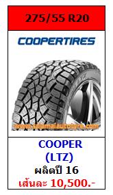 ราคายางถูก 275_55R20 Cooper LTZ