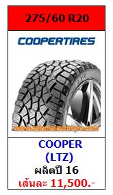 ราคายางถูก 275_60R20 Cooper LTZ