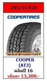 ราคายางถูก 285_55R20 Cooper AT3