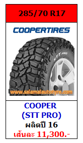 ราคายางถูก 285_70R17 Cooper STT Pro ปี'16