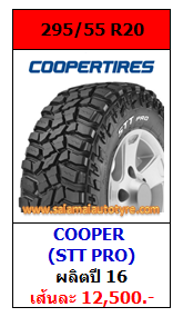 ราคายางถูก 295_55R20 Cooper STT Pro