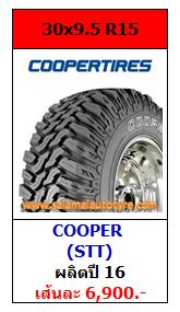 ราคายางถูก 30x9.5R15  Cooper stt