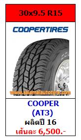 ราคายางถูก 30x9.5R15  Cooper