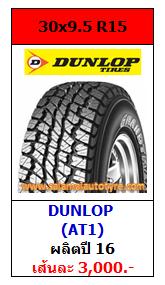ราคายางถูก 30x9.5R15 Dunlop
