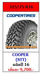 ราคายางถูก 315_75R16 Cooper STT ปี'16