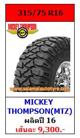 ราคายางถูก 315_75R16 Mickey thompson MTZ ปี'16