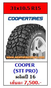 ราคายางถูก 31x10.5R15 Cooper stt Pro