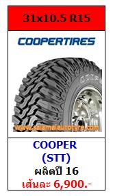 ราคายางถูก 31x10.5R15 Cooper stt