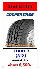 ราคายางถูก 31x10.5R15 Cooper