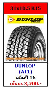 ราคายางถูก 31x10.5R15 Dunlop