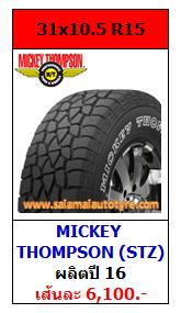 ราคายางถูก 31x10.5R15 Mickey STZ