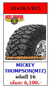 ราคายางถูก 31x10.5R15 Mickey Thompson MTZ