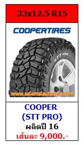 ราคายางถูก 33x12.5R15 Cooper Stt Pro