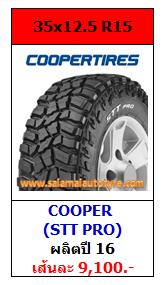 ราคายางถูก 35x12.5R15 Cooper Stt Pro