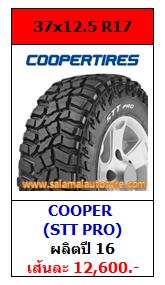 ราคายางถูก 37x12.5R17 Cooper STT Pro ปี'16