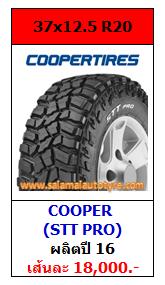 ราคายางถูก 37x12.5R20 Cooper STT Pro