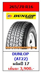 DUNLOP AT22 ,ยางถูก ,ยางราคาถูก ,ยางรถยนต์ราคา ,ยางรถยนต์ ,ร้านยางสายไหม ,ร้านยางสายไหมออโต้ไทร์ ,ร้านยางหทัยราษฎร์